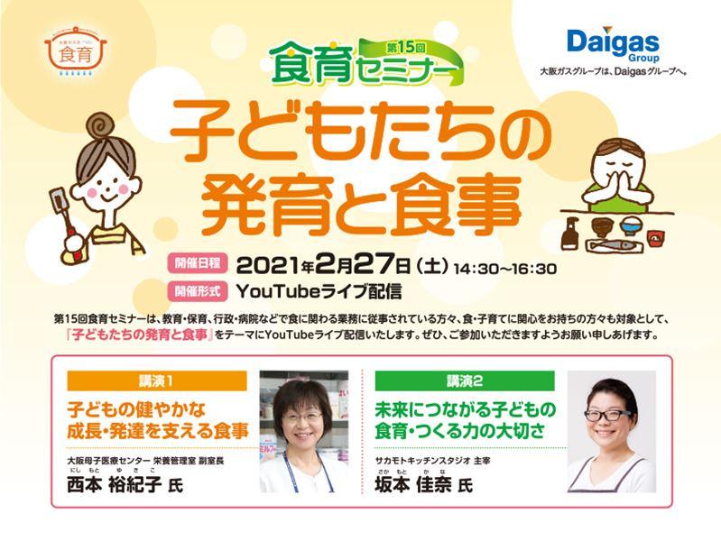 弊社も協賛させて頂いている「大阪ガスさまの食育セミナー」がYoutube配信にてオンライン開催いたします。