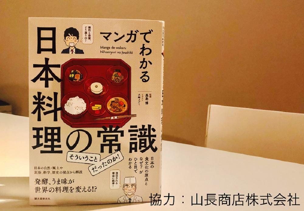 マンガでわかる日本料理の常識